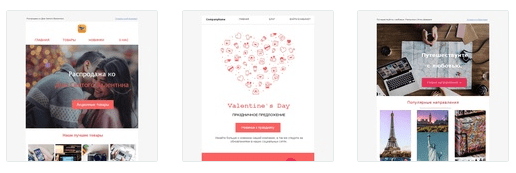 Как сделать рассылку наДень святого Валентина 1