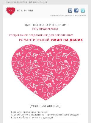 Как сделать рассылку наДень святого Валентина 2