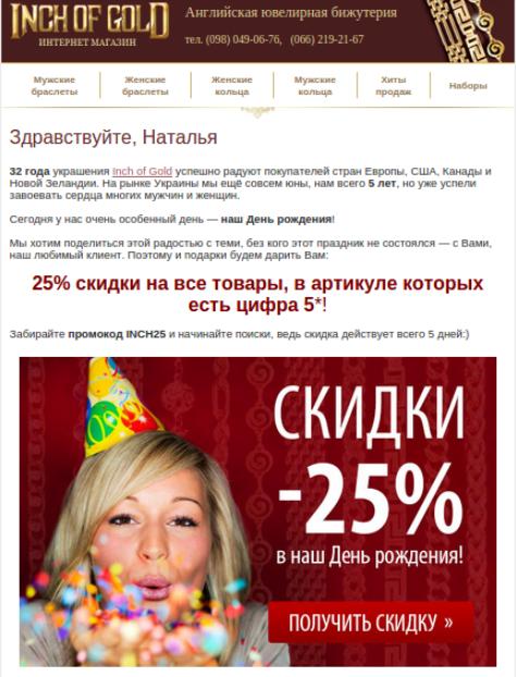 Какзапустить email-маркетинг винтернет-магазине 13