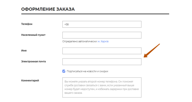 На Lamoda.ru подписка встроена в форму заказа
