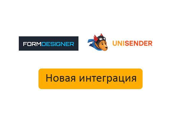 Интеграция UniSender и Formdesigner уже доступна. 1