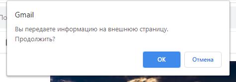 предупрждение Gmail