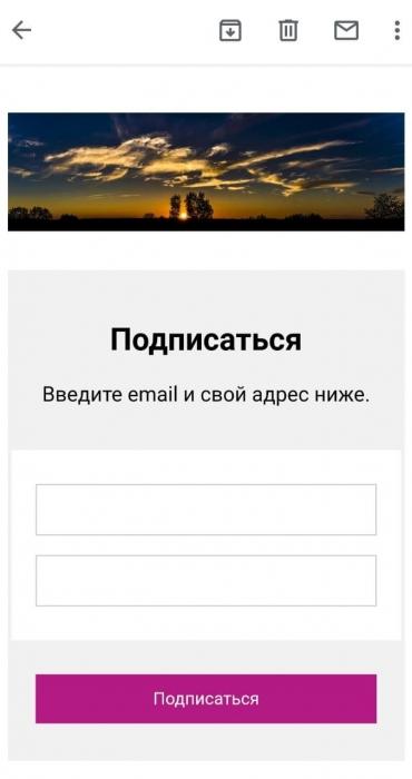 отображение формы в Gmail