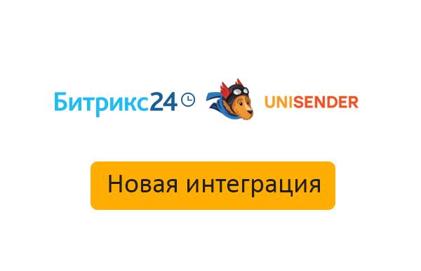 Какой будет интеграция UniSender и Bitrix24? 1
