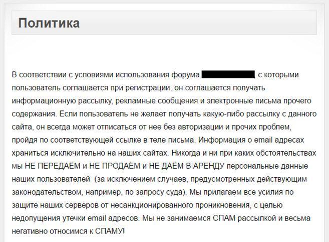 Пример политики конфиденциальности на сайте