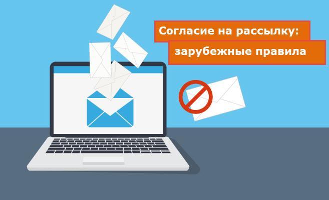 Согласие на рассылку: что важно учесть при работе с зарубежными подписчиками 1