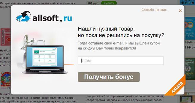 экзит-попап на allsoft.ru