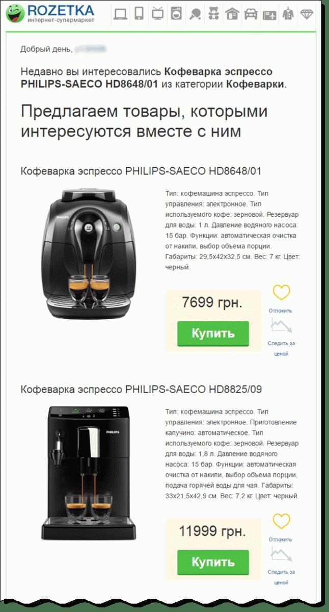 Rozetka - транзакционные письма