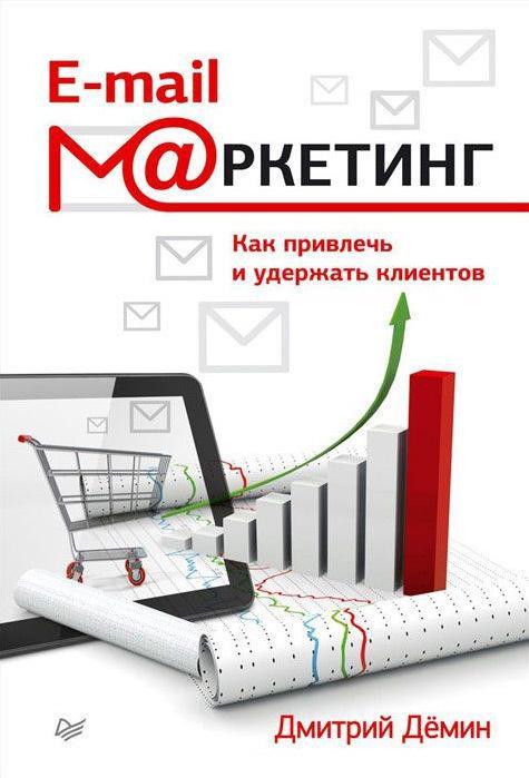 Д.Демин, E-mail маркетинг. Как привлечь и удержать клиентов