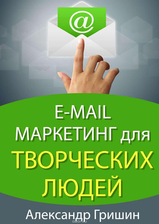 А.Гришин, E-mail маркетинг для творческих людей