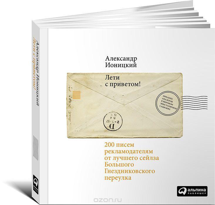 Александр Ионицкий, Лети с приветом! 200 писем рекламодателям от лучшего сейлза Большого Гнездниковского переулка