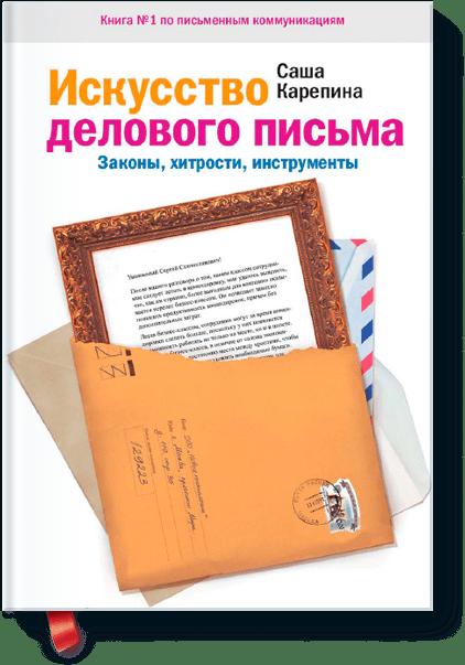 Саша Карепина, Искусство делового письма. Законы, хитрости, инструменты