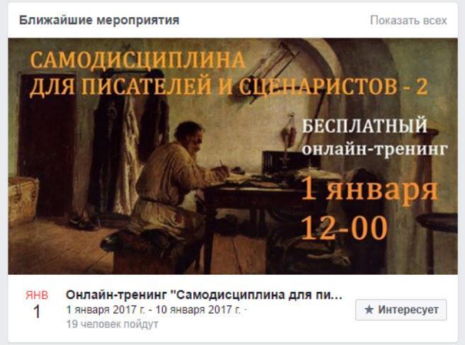 Андрей Молчанов тренинг