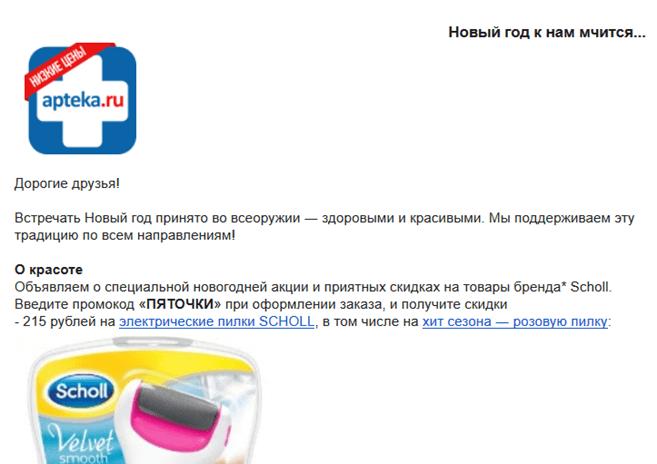 Рассылка с подарками от Аптека.ру