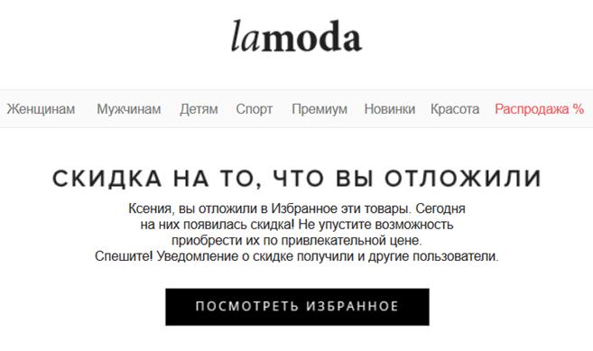 Рассылки от Ламода