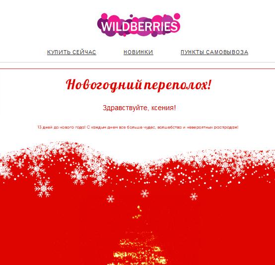Рассылки со скидками Wildberries