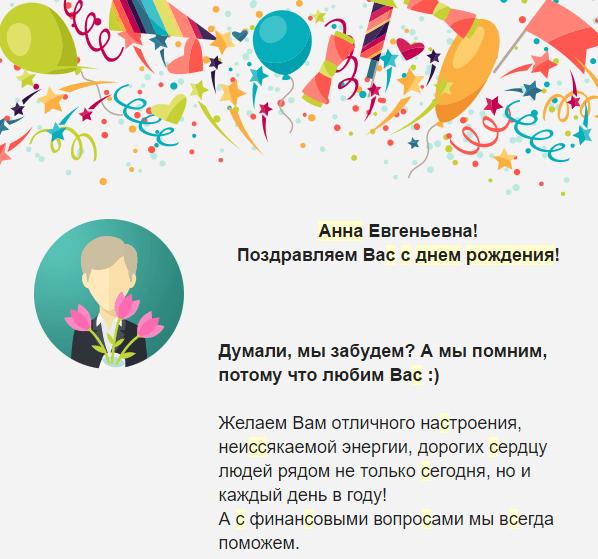 Поздравительная рассылка банка