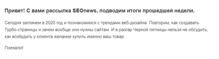 SEOnews вкратце рассказывают, о чём дайджест