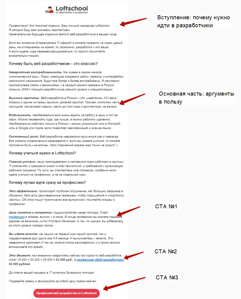 Письмо Loftschool о том, почему нужно идти в разработчики. Призыв к действию — обучение на курсе Loftschool