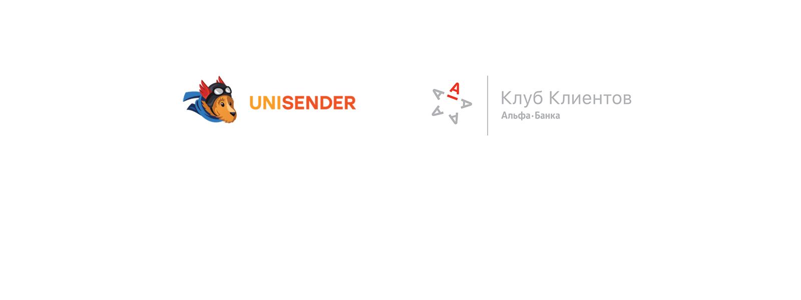 Альфа-Банк и UniSender помогают предпринимателям вести бизнес эффективнее 1