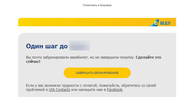 МАУ предлагают мне заказать билет, пока цена не изменилась