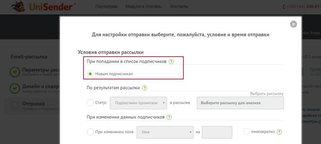 условия отправки рассылки