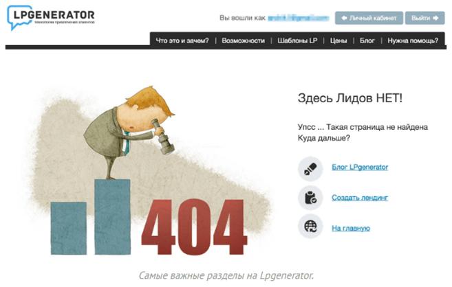 правильная 404-я страница