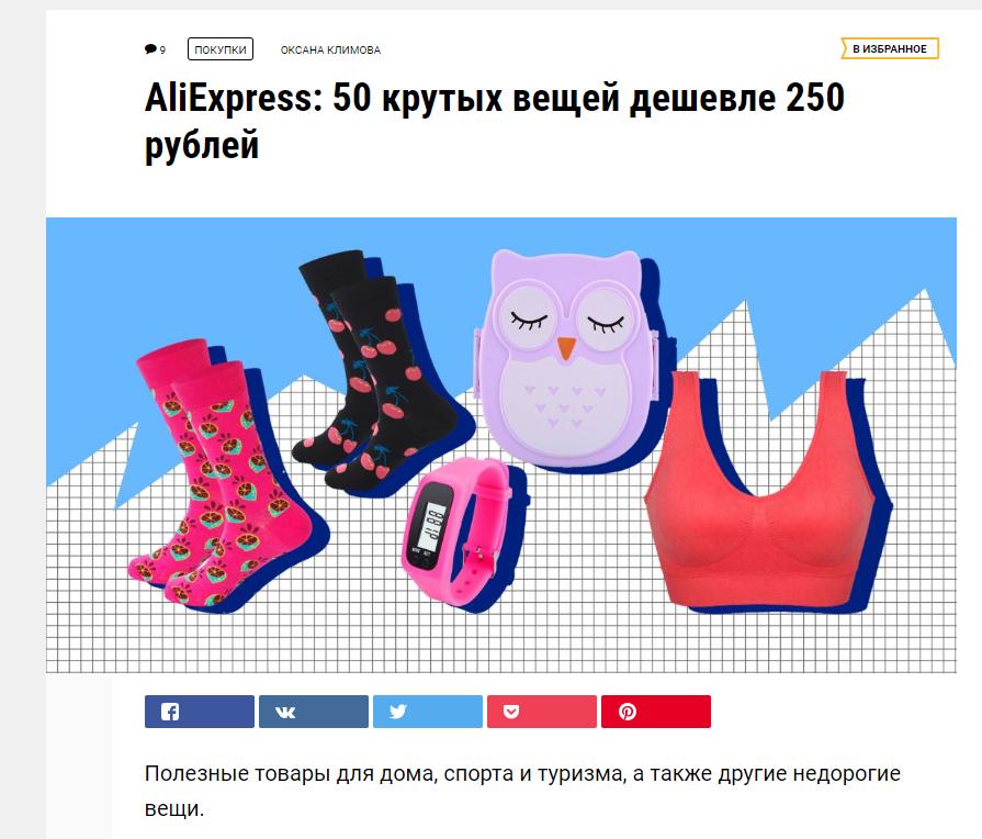 Например, Лайфхакер делает подборки товаров с AliExpress. Если перейти по ссылке из статьи и купить что-то, какой-то процент от продажи вернется в Лайфхакер