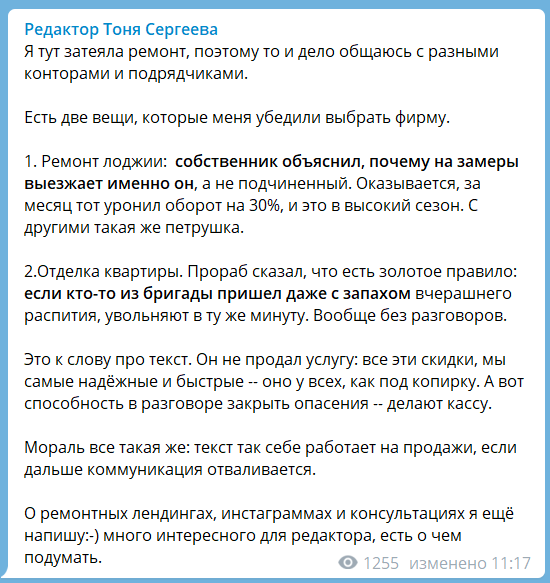 Редактор Тоня Сергеева