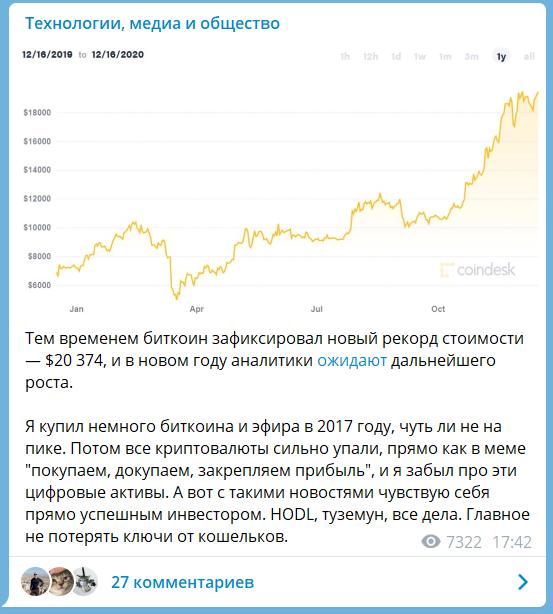 Прочитал новость о повышении стоимости биткойна и сразу вспомнил свои попытки инвестировать в криптовалюты