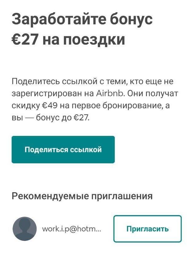 Например, Airbnb предлагают пригласить друзей в приложение и заработать €27 на поездки