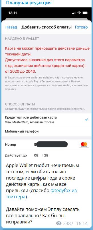 Плавучая редакция