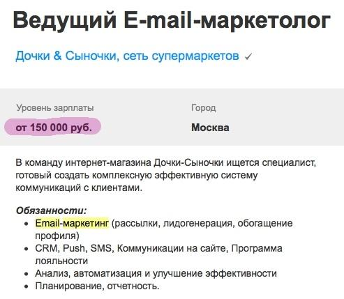 Ведущий Email-маркетолог