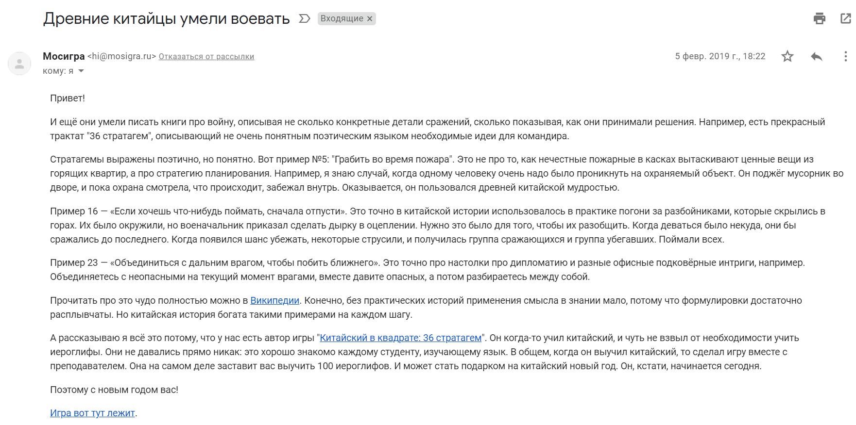 Текстовое письмо от Мосигры