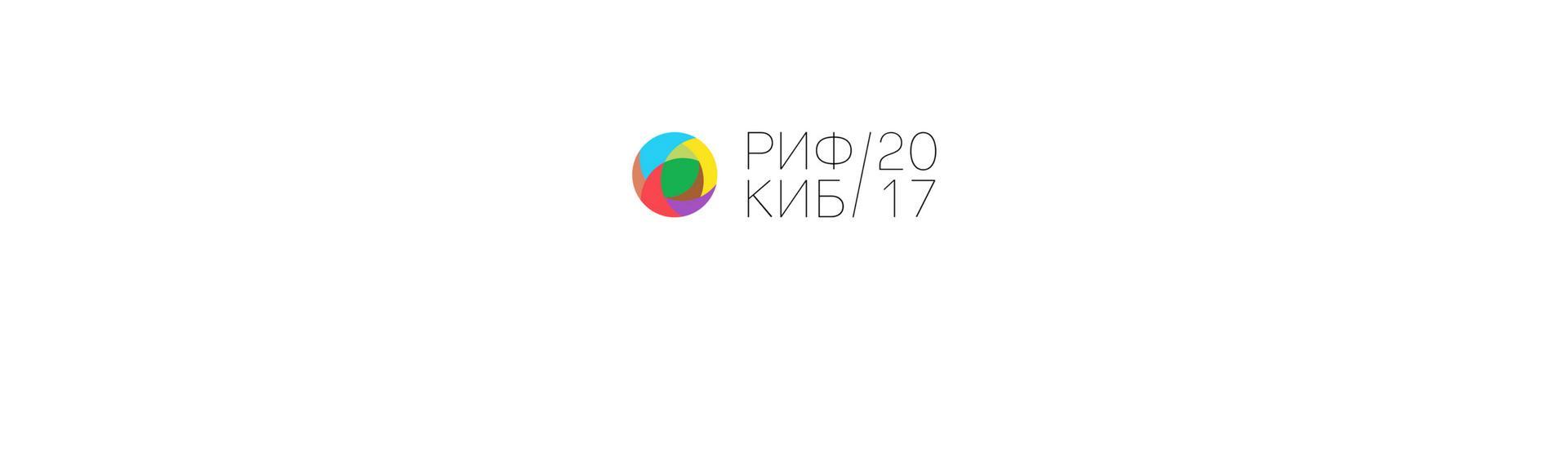 Весна. Интернет. Форум. Что интересного было на втором дне РИФ+КИБ 2017