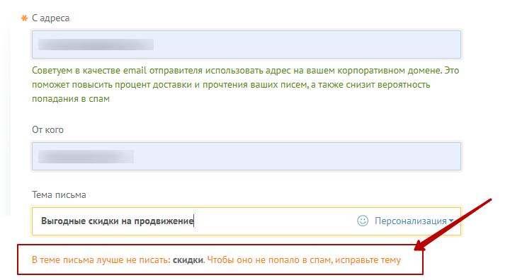 Если вы отправляете письма через UniSender, то сервис сам подсветит стоп-слова на этапе создания рассылки