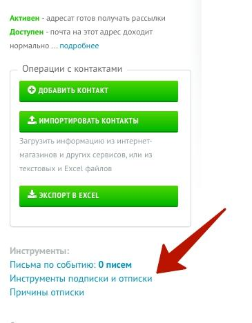 Инструменты подписки и отписки