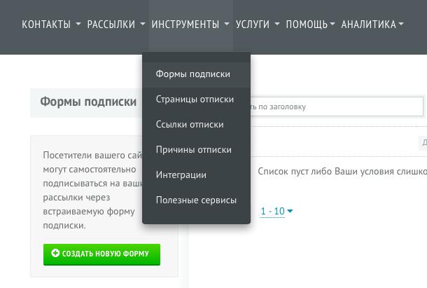 создание формы подписки