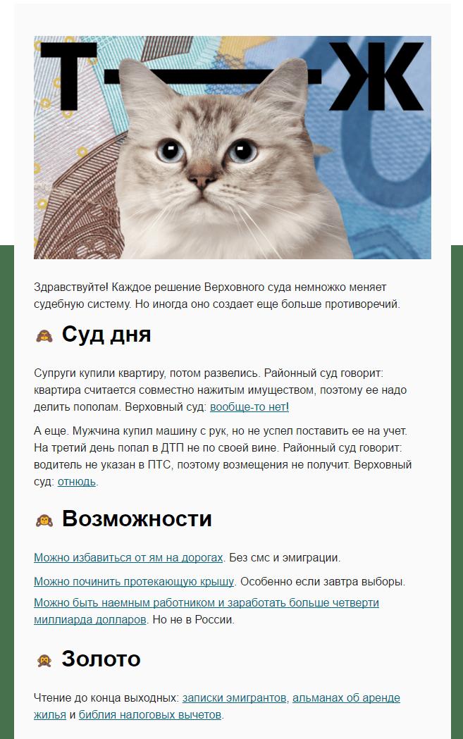 дайджест Тинькофф