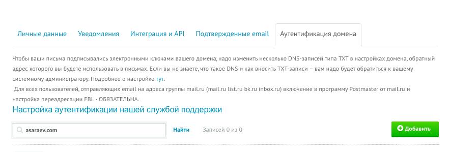 создание эккаунта в UniSender