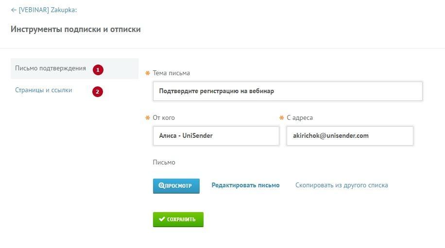инструмент подписки и отписки