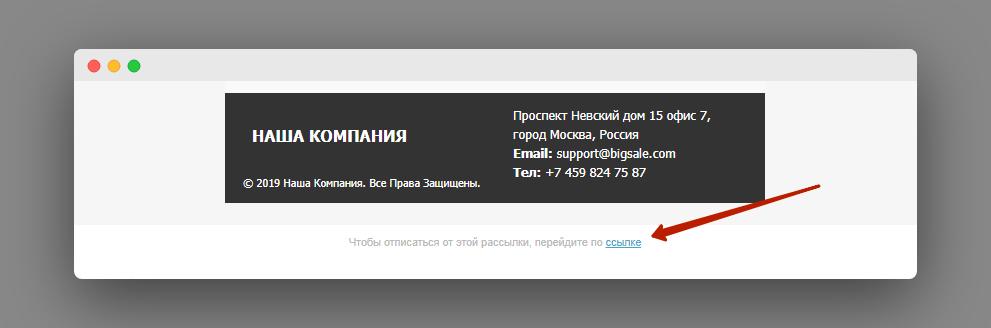 Стандартная ссылка отписки