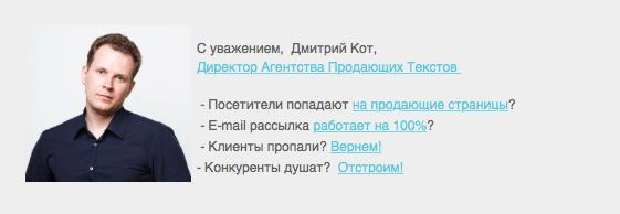подпись Дмитрий Кот