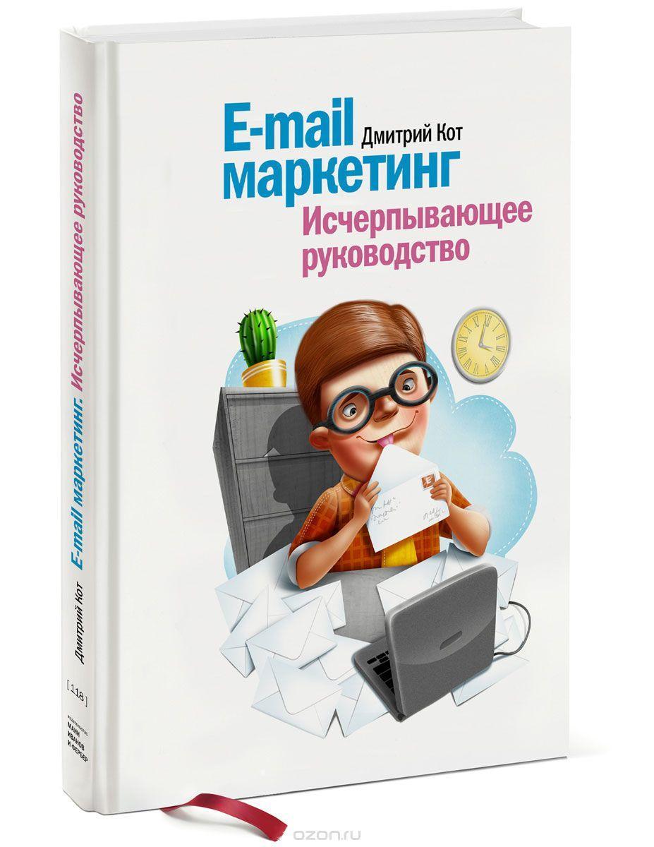 """Дмитрий Кот """"Email-маркетинг. Исчерпывающее руководство"""""""