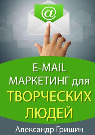 Александр Гришин «Email-маркетинг для творческих людей»