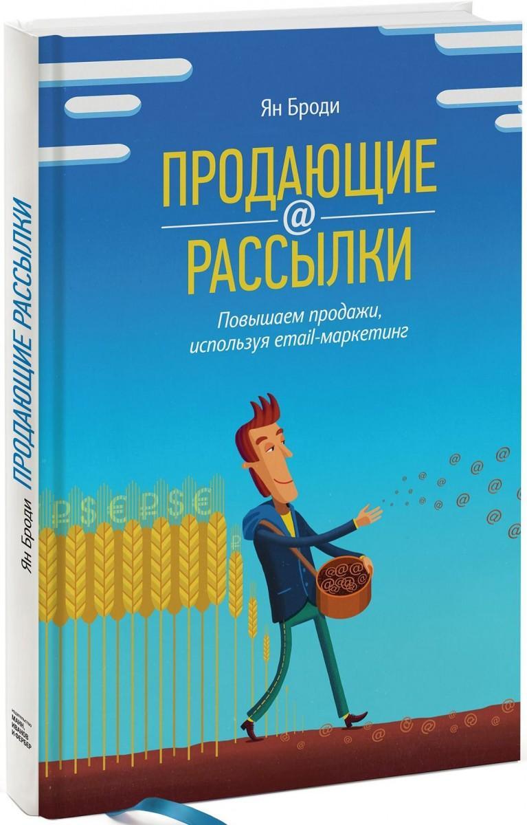 Ян Броди «Продающие рассылки»