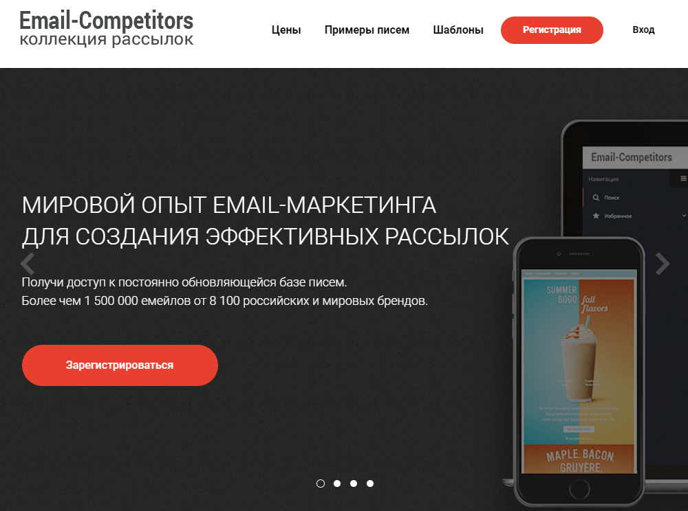 Email Competitors