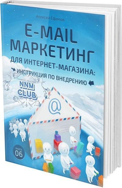 Алексей Ефимов «E-mail маркетинг для интернет магазина: инструкция по внедрению»