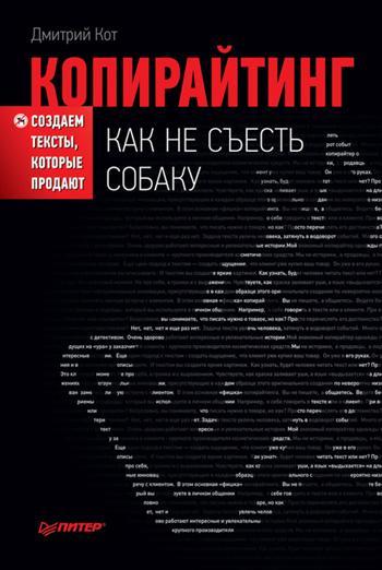 Дмитрий Кот «Копирайтинг. Как не съесть собаку»