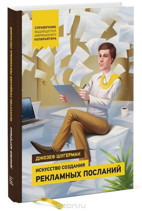 Джозеф Шугерман «Искусство создания рекламных посланий»